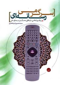 سرگرمی رسانه ای: رویکردی اسلامی - ارتباطی به سرگرمی در سیمای ملی