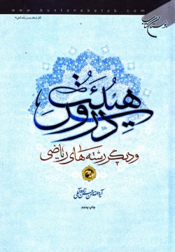 دروس هیئت و دیگر رشته های ریاضی - جلد دوم