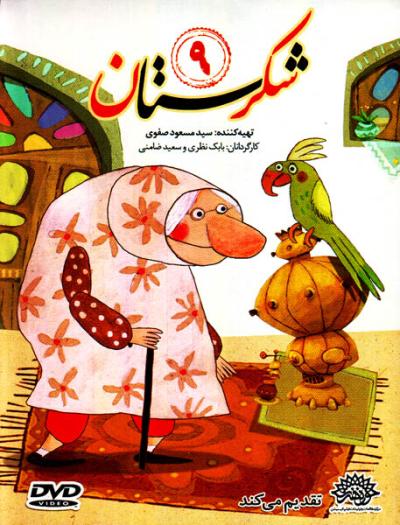 لوح فشرده انیمیشن شکرستان 9