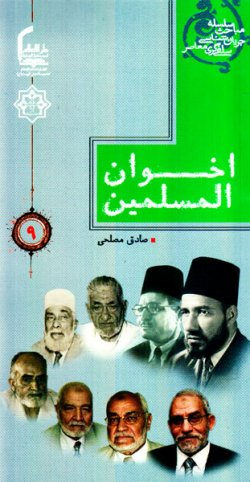 سلسله مباحث جریان شناسی سلفی گری معاصر 9: اخوان المسلمین