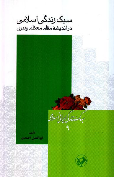 سبک زندگی اسلامی در اندیشه مقام معظم رهبری