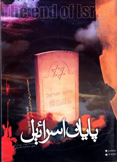 لوح فشرده پایان اسرائیل: مجموعه سخنرانی های همایش بین المللی پایان اسرائیل (دانشگاه تهران - خرداد 87)
