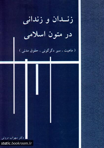 زندان و زندانی در متون اسلامی (ماهیت، سیر دگرگونی، حقوق مدنی)