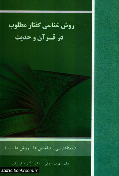 روش شناسی گفتار مطلوب در قرآن و حدیث (معنا شناسی، شاخص ها، روش شناسی...)