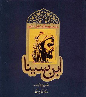 داستان حیرت انگیز شاقول سحرآمیز ابن سینا