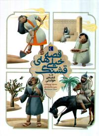 قصه های خیلی قشنگ (102 قصه خواندنی)