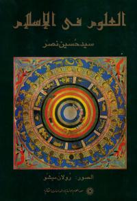 العلوم فی الاسلام