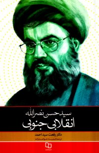 سید حسن نصرالله؛ انقلابی جنوبی
