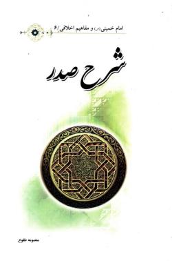 امام خمینی (س) و مفاهیم اخلاقی 6: شرح صدر
