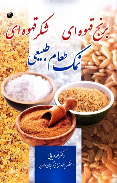 برنج قهوه ای، شکر قهوه ای، نمک طعام طبیعی