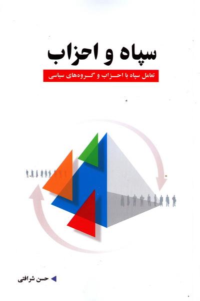 سپاه و احزاب