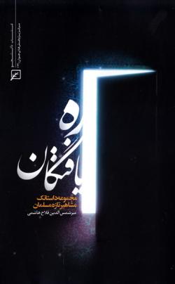 ره یافتگان: مجموعه داستانک مشاهیر تازه مسلمان