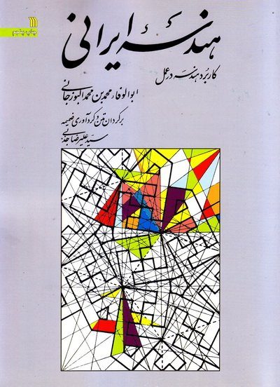 هندسه ایرانی: کاربرد هندسه در عمل