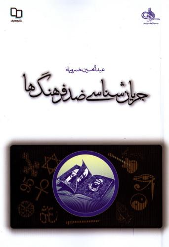 جریان شناسی ضد فرهنگ ها: تبیین و تحلیل جریان های فرهنگی معارض با فرهنگ ناب محمدی (ص) و علوی (ع) (چاپ نهم)