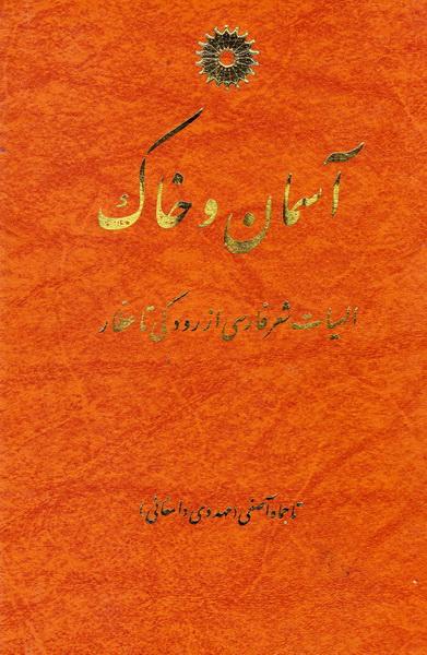 آسمان و خاک: الهیات شعر فارسی از رودکی تا عطار