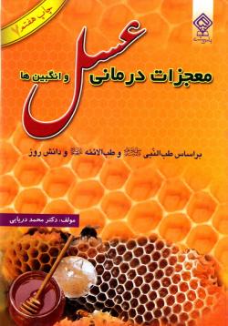 معجزات درمانی عسل و انگبین ها بر اساس طب النبی (ص) و طب الائمه (ع) و دانش روز