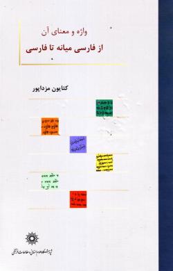 واژه و معنای آن از فارسی میانه تا فارسی