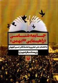 جامعه شناسی راهپیمایی 22 بهمن