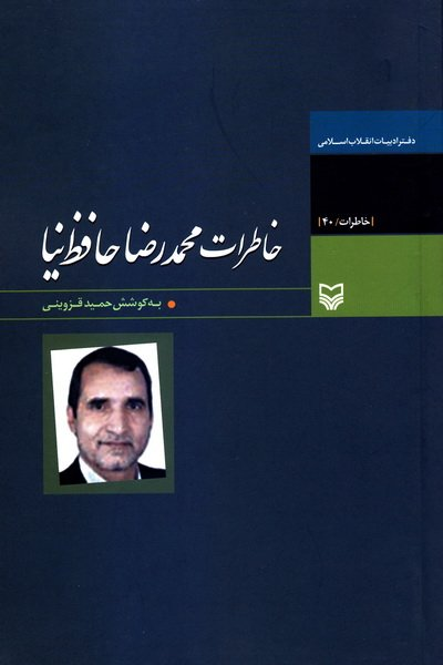 خاطرات محمدرضا حافظ نیا