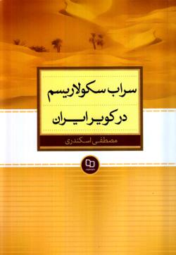 سراب سکولاریسم در کویر ایران