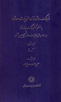 فرهنگ واژه نمای غزلیات سعدی به انضمام فرهنگ بسامدی (بر اساس متن غزلیات سعدی، تصحیح حبیب یغمائی) - جلد اول: آ - ح