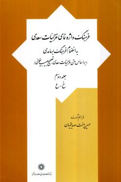 فرهنگ واژه نمای غزلیات سعدی به انضمام فرهنگ بسامدی (بر اساس متن غزلیات سعدی، تصحیح حبیب یغمائی) - جلد دوم: خ - ع