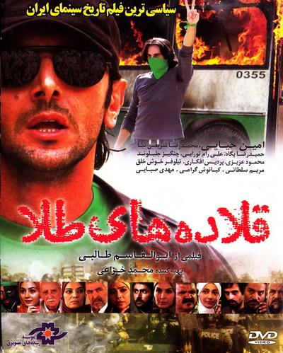 لوح فشرده فیلم سینمایی قلاده های طلا