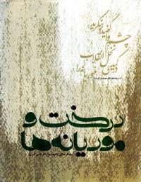 لوح فشرده و بسته فرهنگی با موضوع اشرافی گری: درخت و موریانه ها