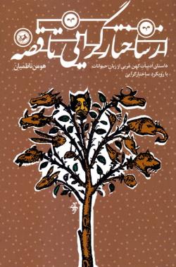 از ساختارگرایی تا قصه: داستان ادبیات کهن عربی از زبان حیوانات با رویکرد ساختارگرایی