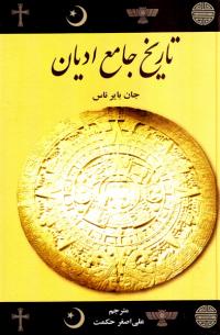 تاریخ جامع ادیان
