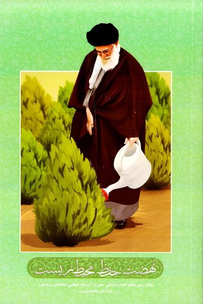 نهضت حفظ محیط زیست: بیانات رهبر معظم انقلاب حضرت آیت الله العظمی خامنه ای (مد ظله العالی) درباره ی محیط زیست