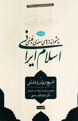 چشم اندازهای فلسفی و معنوی اسلام ایرانی - جلد اول: تشیع دوازده امامی