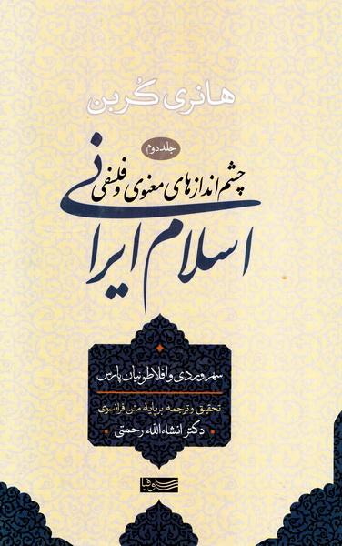 چشم اندازهای فلسفی و معنوی اسلام ایرانی - جلد دوم: سهروردی و افلاطونیان پارس