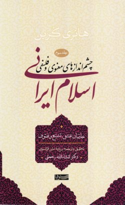 چشم اندازهای فلسفی و معنوی اسلام ایرانی - جلد سوم: خاصان عشق، تشیع و تصوف