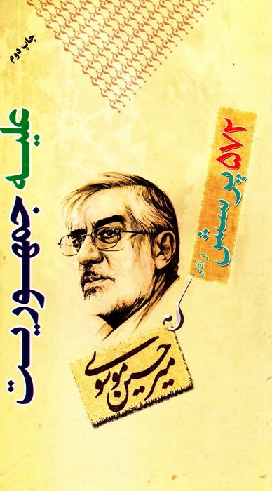 علیه جمهوریت: 572 سؤال از آقای میرحسین موسوی
