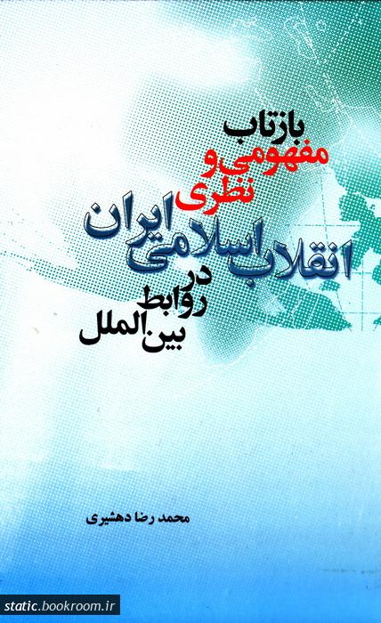 بازتاب مفهومی و نظری انقلاب اسلامی ایران در روابط بین الملل