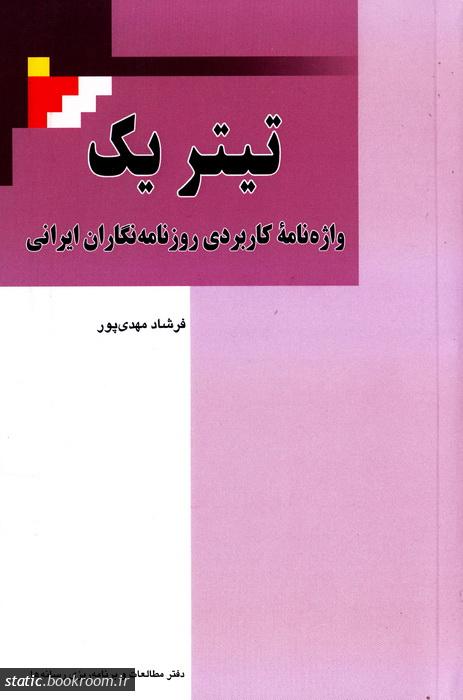 تیتر یک: واژه نامه کاربردی روزنامه نگاران ایرانی