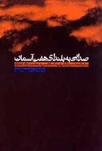 صدایی به بلندای هفت آسمان: سفرنامه ی سردار شهید اسلام سید محمد نژاد غفاری
