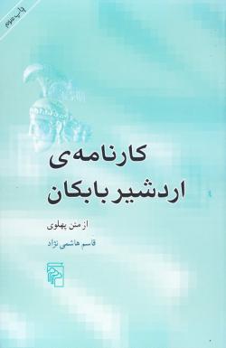کارنامه ی اردشیر بابکان، از متن پهلوی