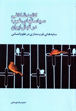 کالبدشکافی سیاستهای غرب در قبال ایران: سایه های غرب مداری در علوم انسانی
