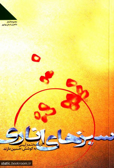 سبزهای اناری: گزیده اشعار آیینی شاعران استان بوشهر