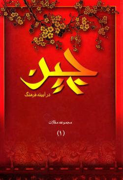مجموعه مقالات چین در آیینه فرهنگ - جلد اول