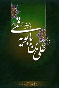 زندگینامه علی بن بابویه قمی