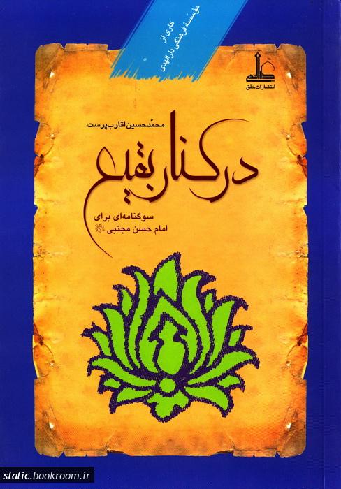 در کنار بقیع: سوگنامه ای برای امام حسن مجتبی (ع)