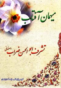 میهمان آفتاب: تشرف ابوالحسن ضراب
