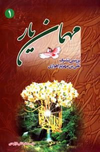مهمان یار 1: بررسی تشرف علی بن مهزیار با امام عصر علیه السلام
