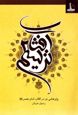 ترسیم آفتاب - جلد دوم: پژوهشی نو در القاب امام عصر (عج)