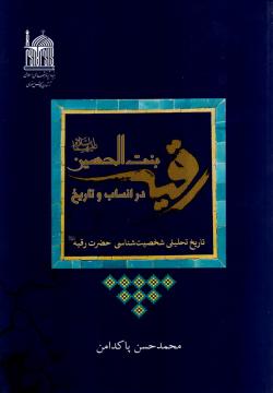 رقیه بنت الحسین علیهماالسلام در انساب و تاریخ: تاریخ تحلیلی شخصیت شناسی حضرت رقیه (ع)