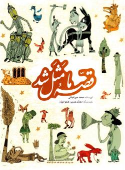 قصه ما مثل شد: صد و ده قصه مثل برای نوجوانان - مجموعه اول (جلدهای اول تا پنجم) (جیبی)