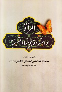 The true identity of women: a selection of quotes by Ayatollah Khamenei on the subject of women